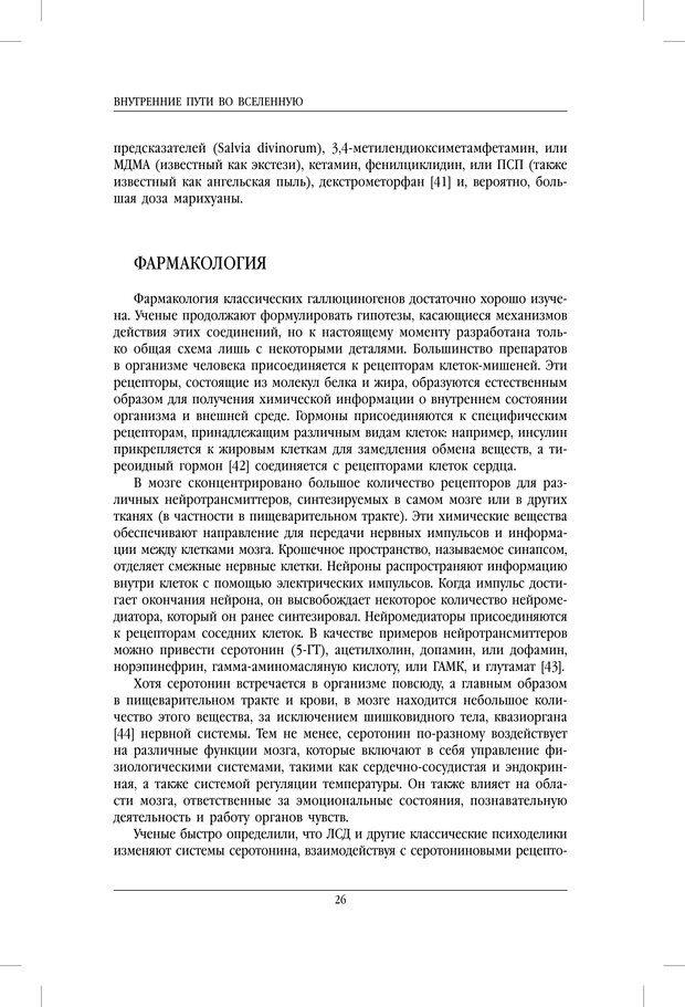 PDF. Внутренние пути во Вселенную. Путешествия в другие миры. Страссман Р. Страница 21. Читать онлайн