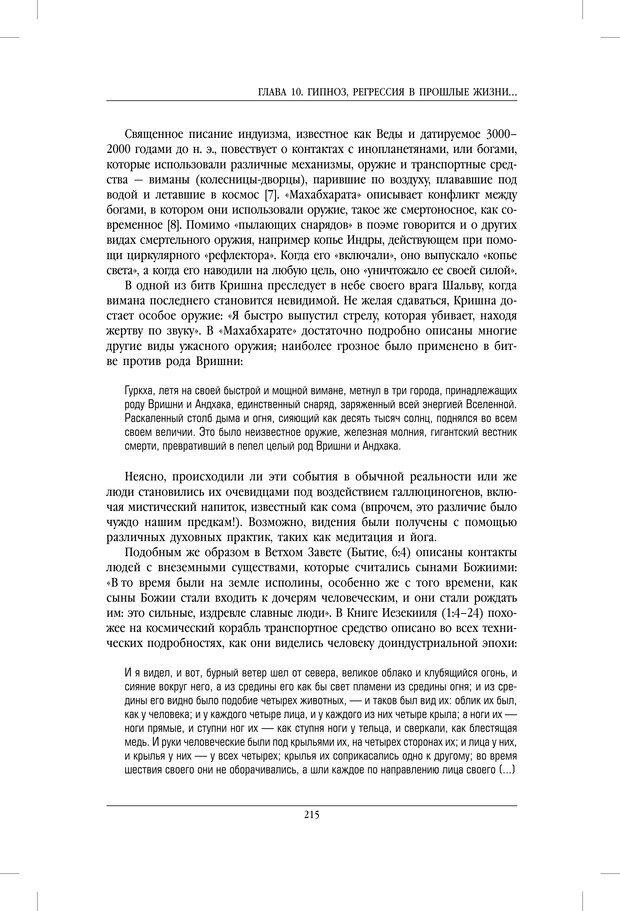 PDF. Внутренние пути во Вселенную. Путешествия в другие миры. Страссман Р. Страница 210. Читать онлайн