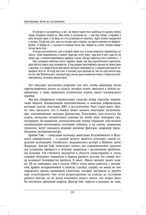 PDF. Внутренние пути во Вселенную. Путешествия в другие миры. Страссман Р. Страница 211. Читать онлайн