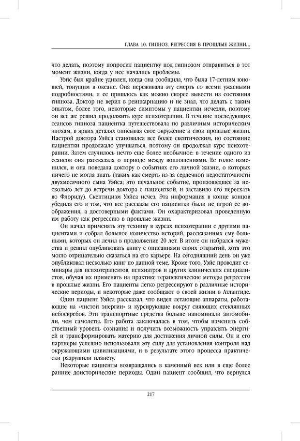 PDF. Внутренние пути во Вселенную. Путешествия в другие миры. Страссман Р. Страница 212. Читать онлайн