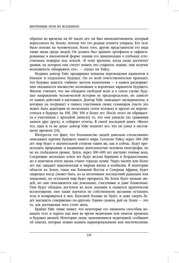 PDF. Внутренние пути во Вселенную. Путешествия в другие миры. Страссман Р. Страница 213. Читать онлайн