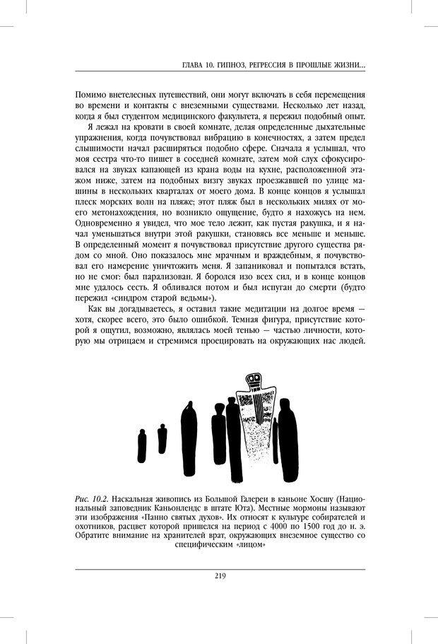 PDF. Внутренние пути во Вселенную. Путешествия в другие миры. Страссман Р. Страница 214. Читать онлайн