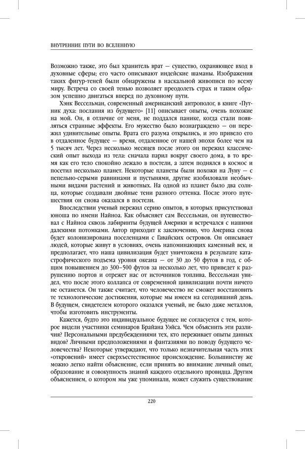 PDF. Внутренние пути во Вселенную. Путешествия в другие миры. Страссман Р. Страница 215. Читать онлайн