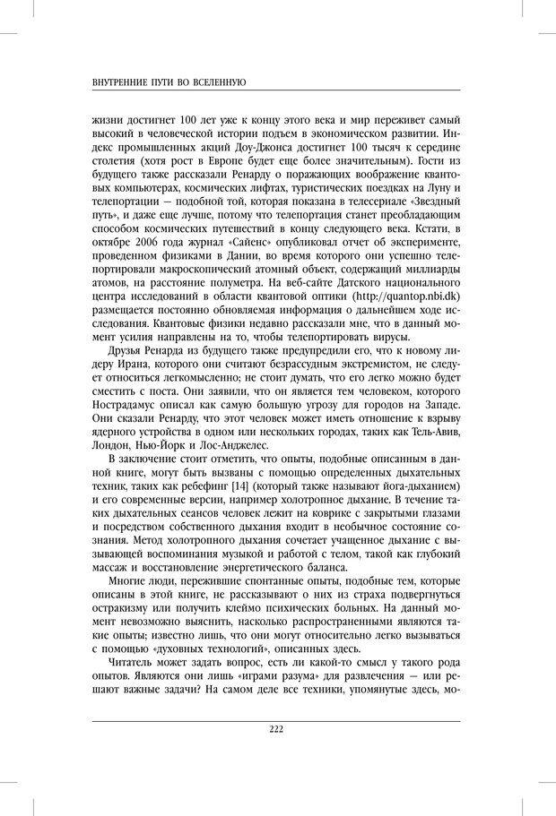 PDF. Внутренние пути во Вселенную. Путешествия в другие миры. Страссман Р. Страница 217. Читать онлайн