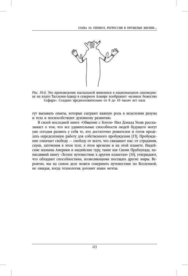 PDF. Внутренние пути во Вселенную. Путешествия в другие миры. Страссман Р. Страница 218. Читать онлайн