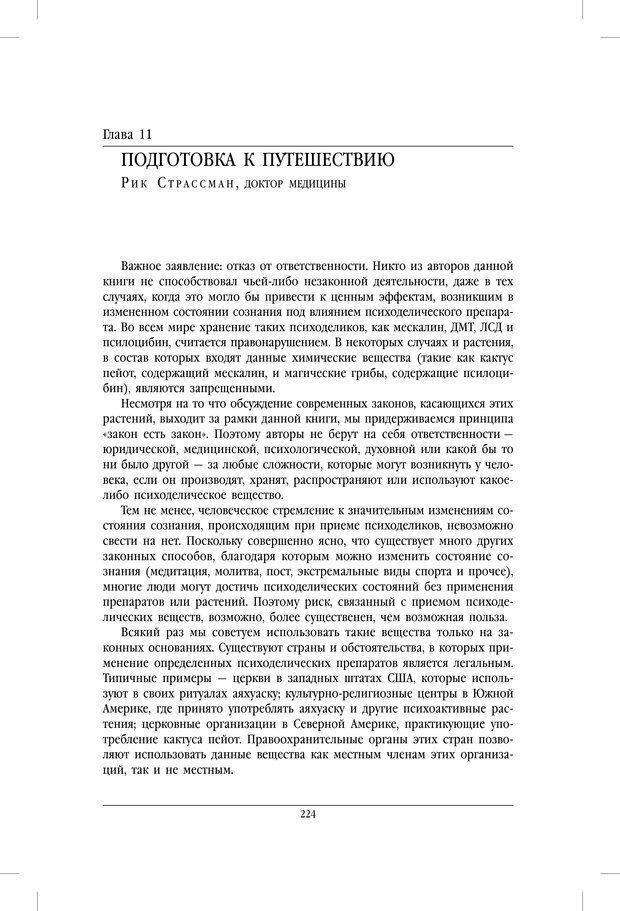 PDF. Внутренние пути во Вселенную. Путешествия в другие миры. Страссман Р. Страница 219. Читать онлайн