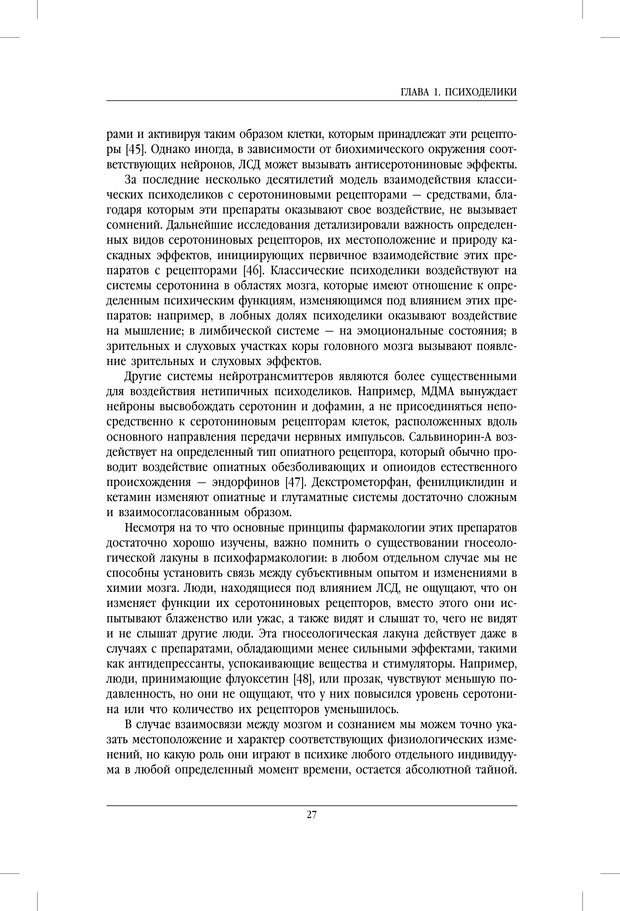 PDF. Внутренние пути во Вселенную. Путешествия в другие миры. Страссман Р. Страница 22. Читать онлайн