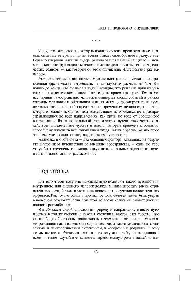 PDF. Внутренние пути во Вселенную. Путешествия в другие миры. Страссман Р. Страница 220. Читать онлайн