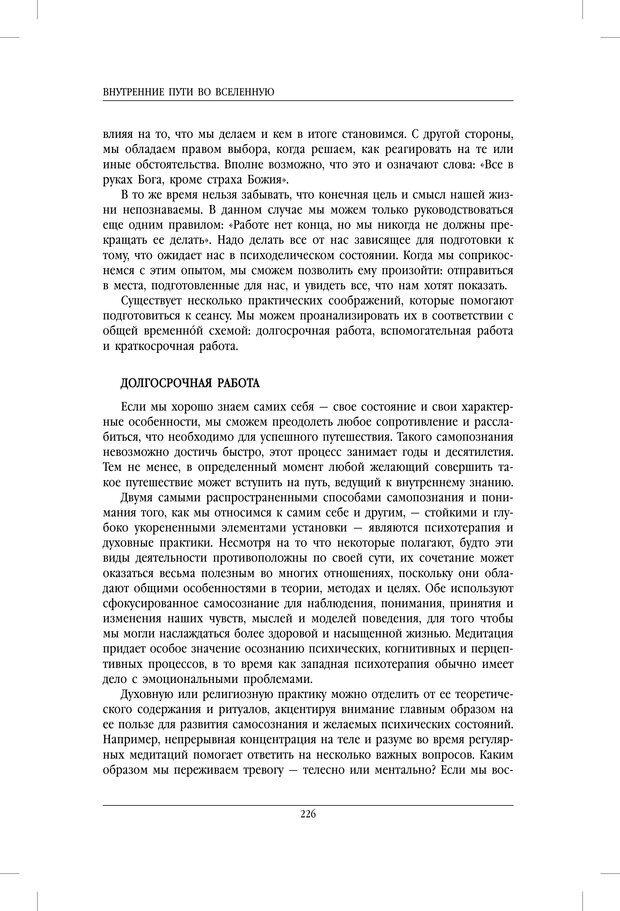 PDF. Внутренние пути во Вселенную. Путешествия в другие миры. Страссман Р. Страница 221. Читать онлайн