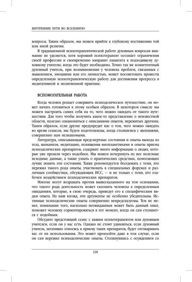 PDF. Внутренние пути во Вселенную. Путешествия в другие миры. Страссман Р. Страница 223. Читать онлайн