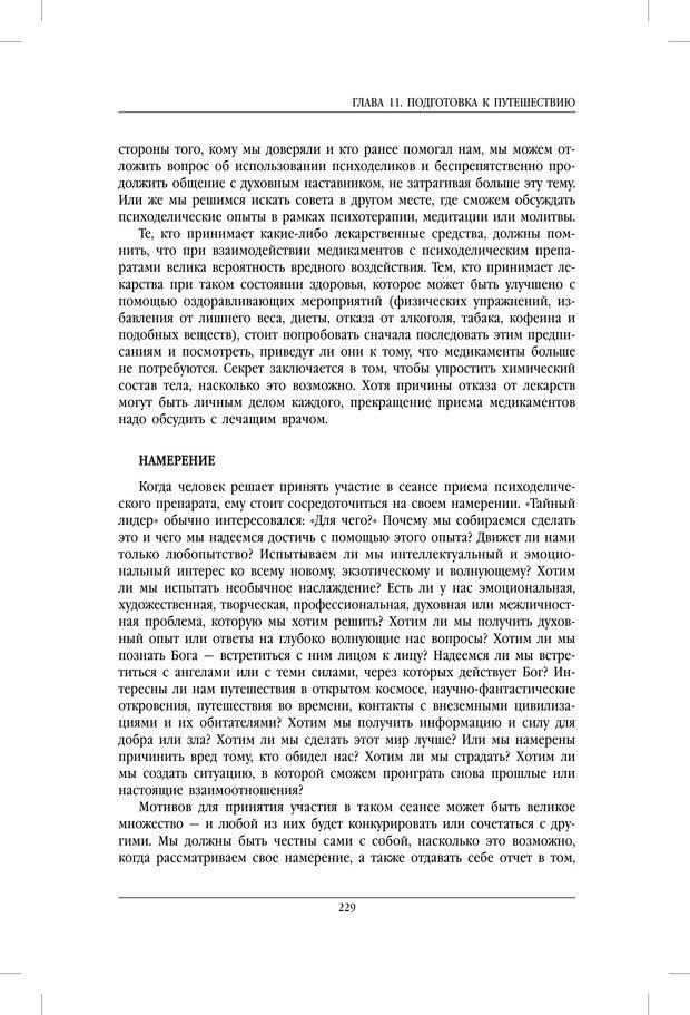 PDF. Внутренние пути во Вселенную. Путешествия в другие миры. Страссман Р. Страница 224. Читать онлайн