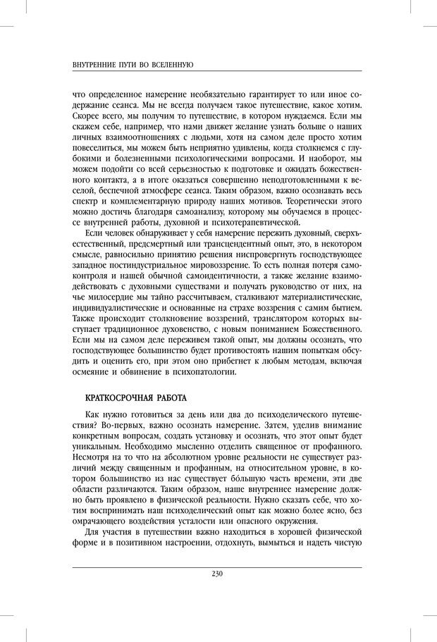 PDF. Внутренние пути во Вселенную. Путешествия в другие миры. Страссман Р. Страница 225. Читать онлайн