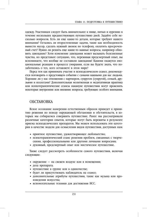 PDF. Внутренние пути во Вселенную. Путешествия в другие миры. Страссман Р. Страница 226. Читать онлайн