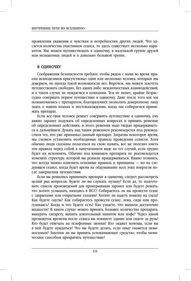 PDF. Внутренние пути во Вселенную. Путешествия в другие миры. Страссман Р. Страница 229. Читать онлайн