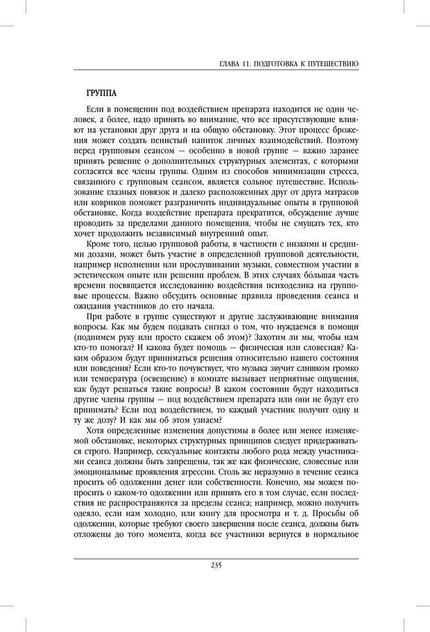 PDF. Внутренние пути во Вселенную. Путешествия в другие миры. Страссман Р. Страница 230. Читать онлайн