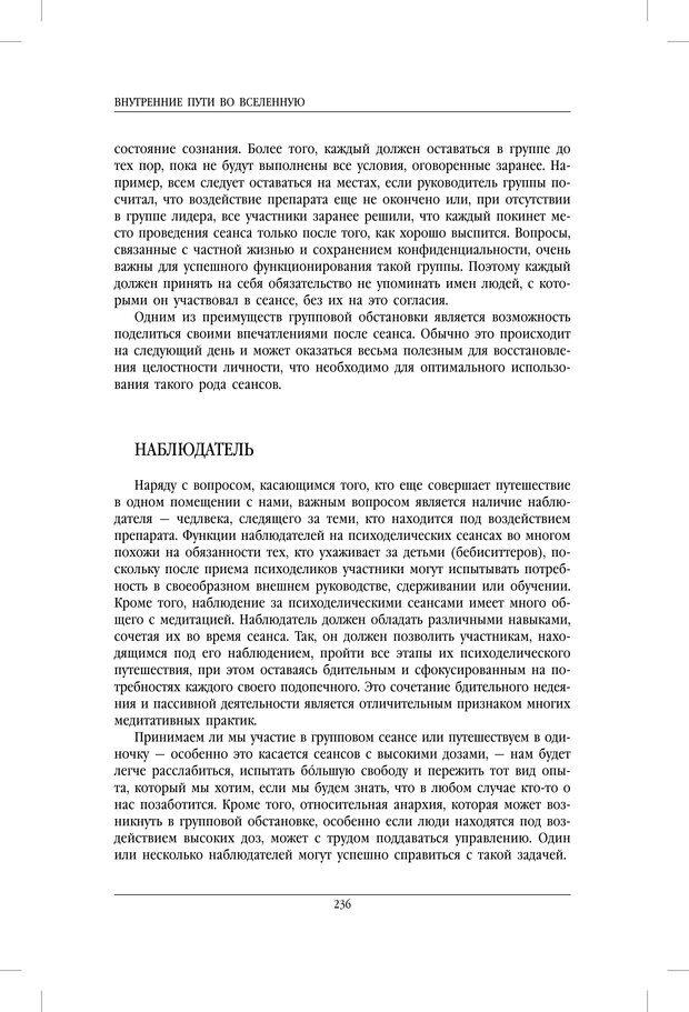 PDF. Внутренние пути во Вселенную. Путешествия в другие миры. Страссман Р. Страница 231. Читать онлайн