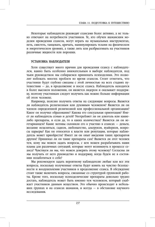 PDF. Внутренние пути во Вселенную. Путешествия в другие миры. Страссман Р. Страница 232. Читать онлайн