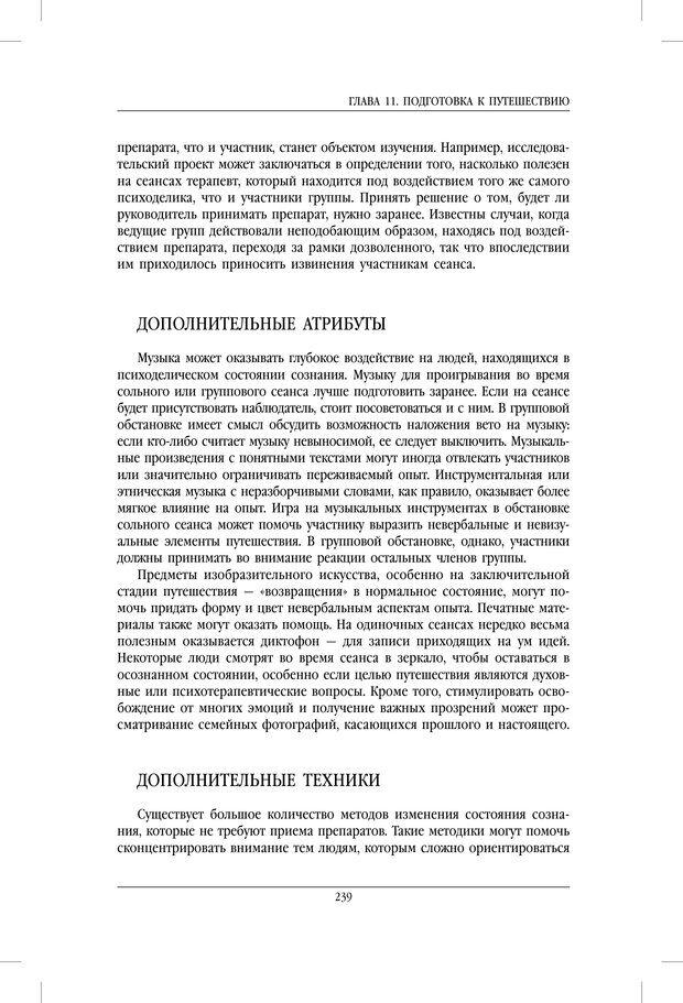 PDF. Внутренние пути во Вселенную. Путешествия в другие миры. Страссман Р. Страница 234. Читать онлайн