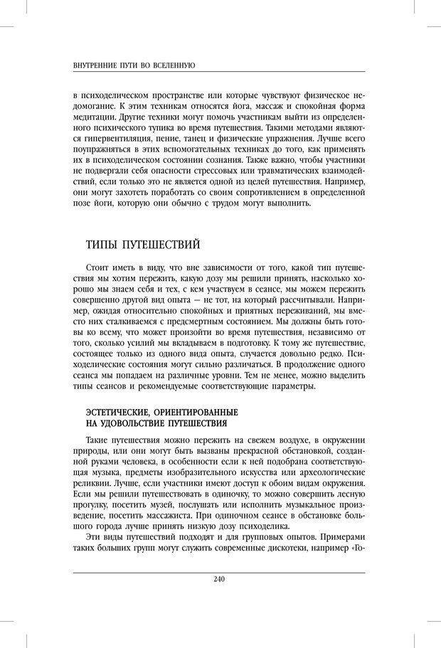 PDF. Внутренние пути во Вселенную. Путешествия в другие миры. Страссман Р. Страница 235. Читать онлайн