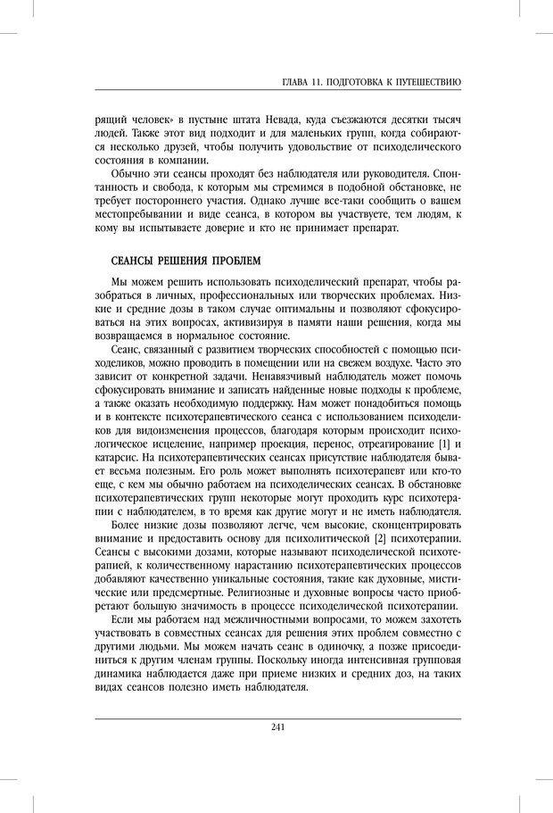 PDF. Внутренние пути во Вселенную. Путешествия в другие миры. Страссман Р. Страница 236. Читать онлайн