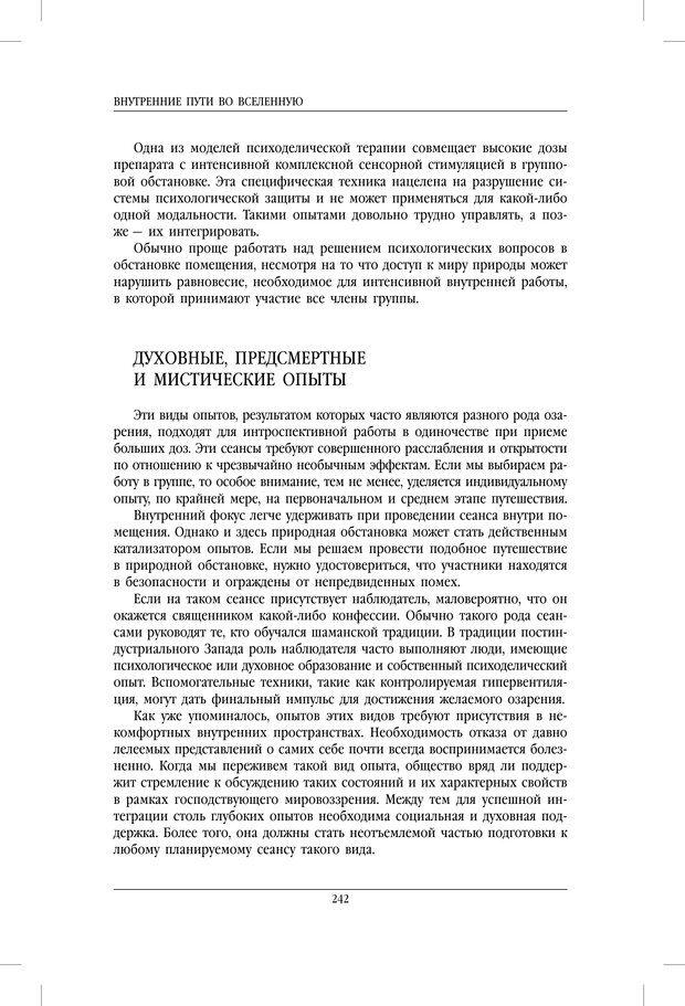 PDF. Внутренние пути во Вселенную. Путешествия в другие миры. Страссман Р. Страница 237. Читать онлайн