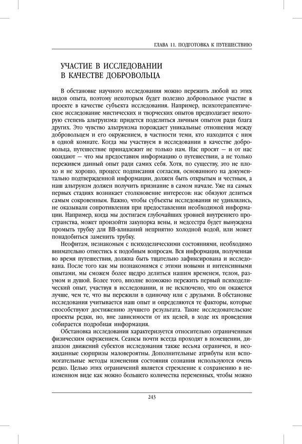 PDF. Внутренние пути во Вселенную. Путешествия в другие миры. Страссман Р. Страница 238. Читать онлайн