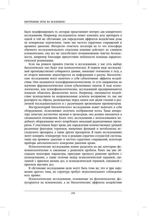 PDF. Внутренние пути во Вселенную. Путешествия в другие миры. Страссман Р. Страница 239. Читать онлайн