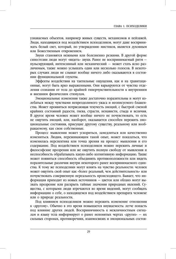 PDF. Внутренние пути во Вселенную. Путешествия в другие миры. Страссман Р. Страница 24. Читать онлайн