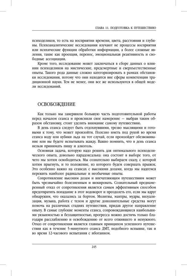 PDF. Внутренние пути во Вселенную. Путешествия в другие миры. Страссман Р. Страница 240. Читать онлайн
