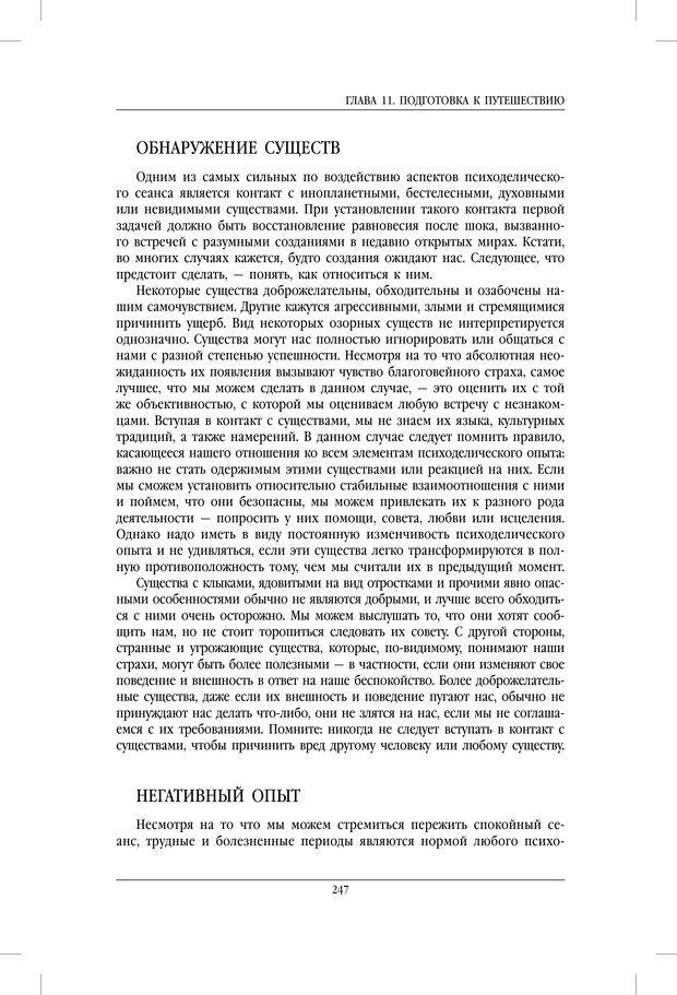 PDF. Внутренние пути во Вселенную. Путешествия в другие миры. Страссман Р. Страница 242. Читать онлайн