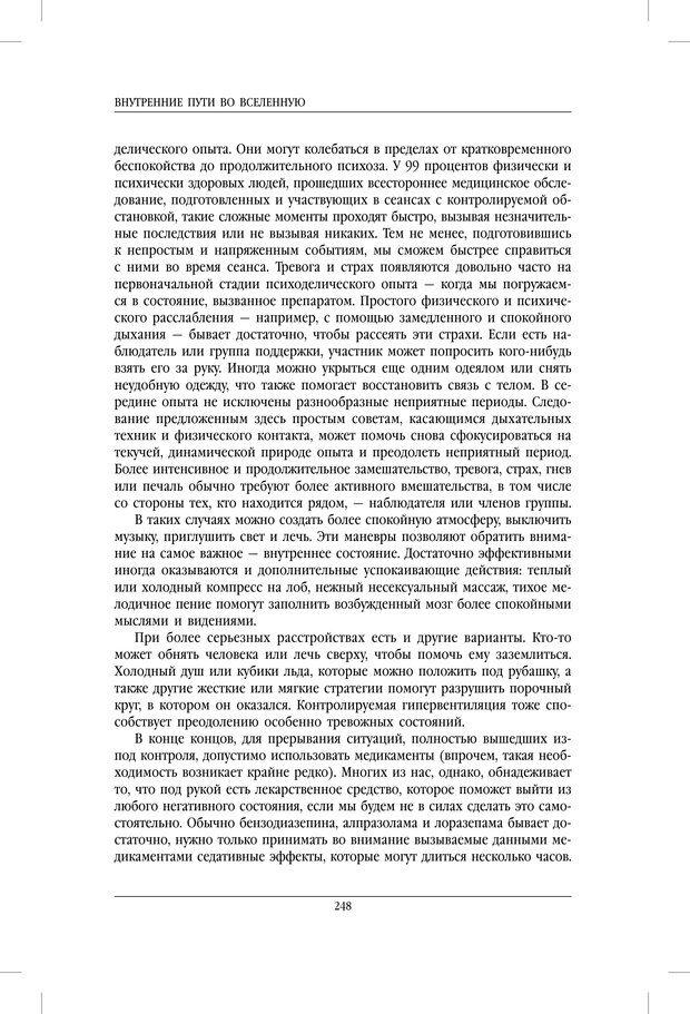 PDF. Внутренние пути во Вселенную. Путешествия в другие миры. Страссман Р. Страница 243. Читать онлайн