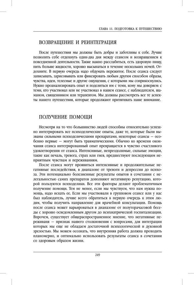 PDF. Внутренние пути во Вселенную. Путешествия в другие миры. Страссман Р. Страница 244. Читать онлайн