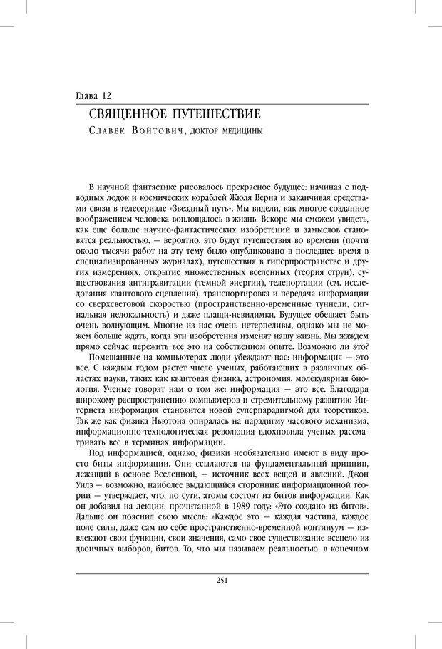 PDF. Внутренние пути во Вселенную. Путешествия в другие миры. Страссман Р. Страница 246. Читать онлайн