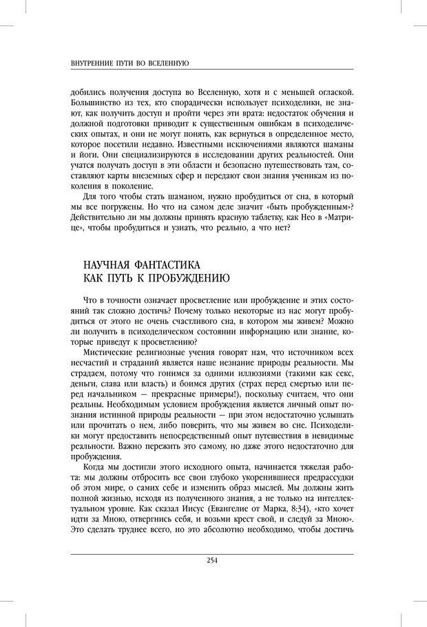 PDF. Внутренние пути во Вселенную. Путешествия в другие миры. Страссман Р. Страница 249. Читать онлайн