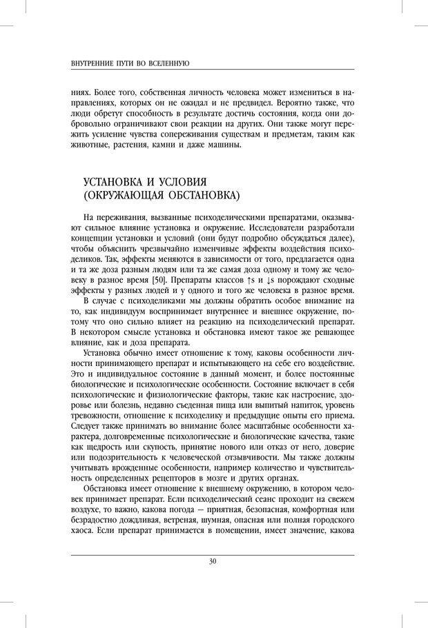 PDF. Внутренние пути во Вселенную. Путешествия в другие миры. Страссман Р. Страница 25. Читать онлайн