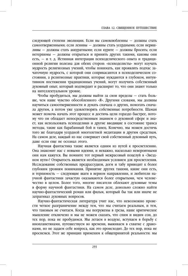 PDF. Внутренние пути во Вселенную. Путешествия в другие миры. Страссман Р. Страница 250. Читать онлайн