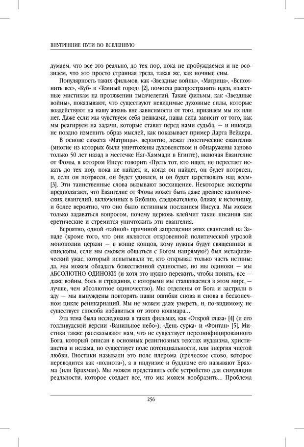 PDF. Внутренние пути во Вселенную. Путешествия в другие миры. Страссман Р. Страница 251. Читать онлайн