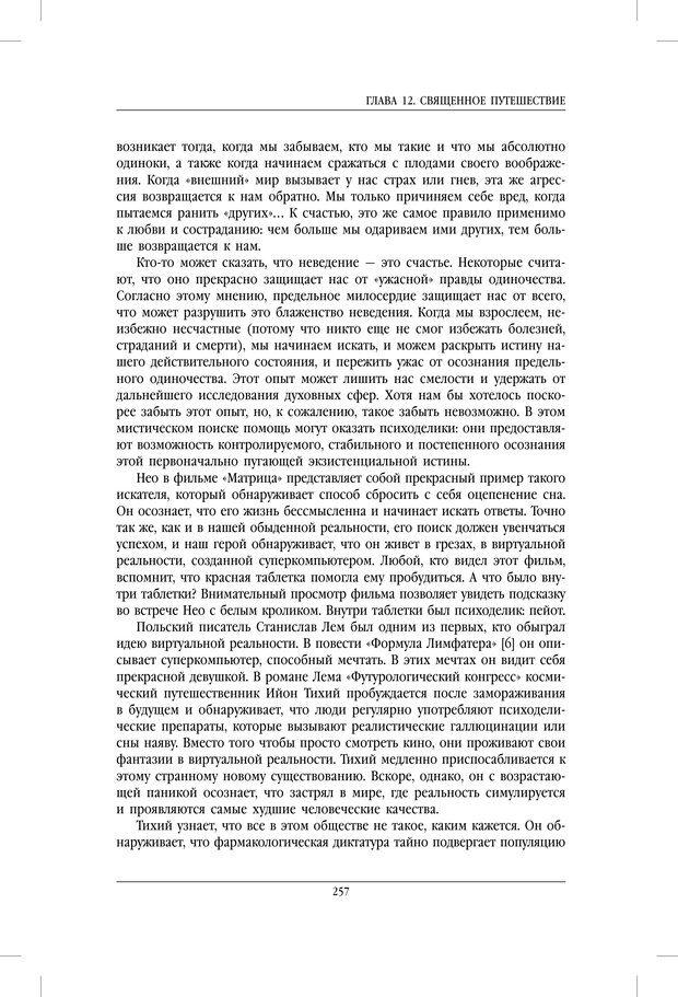 PDF. Внутренние пути во Вселенную. Путешествия в другие миры. Страссман Р. Страница 252. Читать онлайн