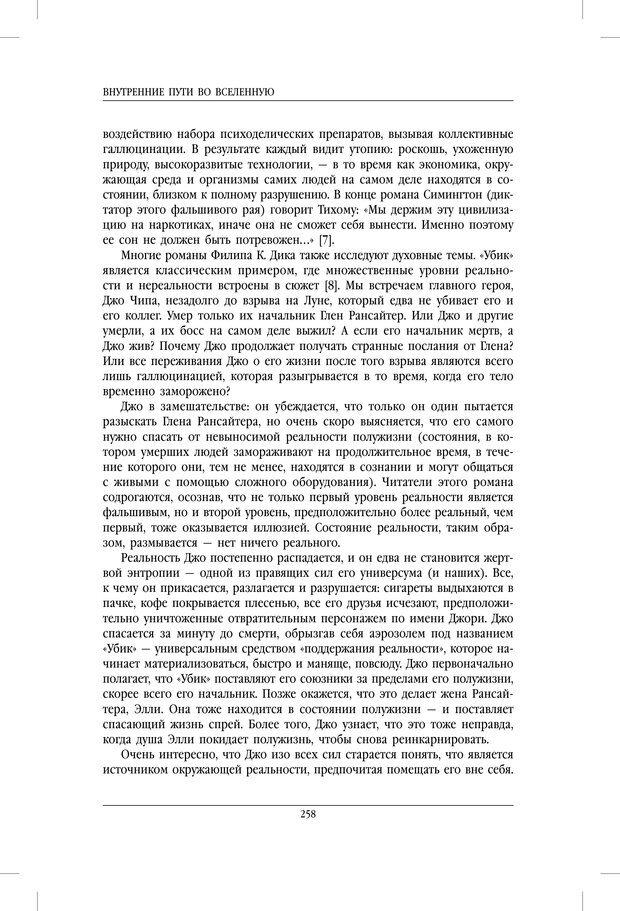 PDF. Внутренние пути во Вселенную. Путешествия в другие миры. Страссман Р. Страница 253. Читать онлайн
