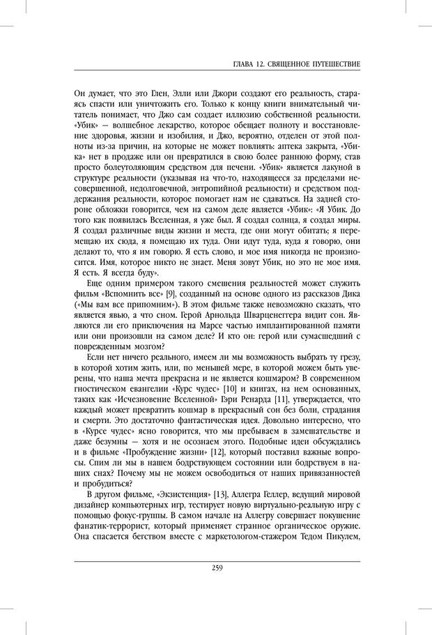 PDF. Внутренние пути во Вселенную. Путешествия в другие миры. Страссман Р. Страница 254. Читать онлайн