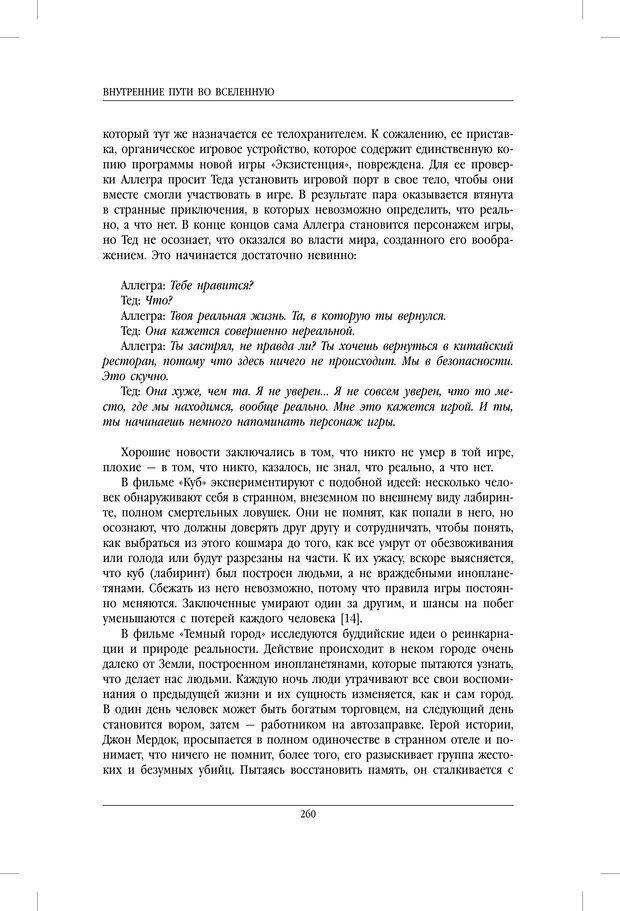 PDF. Внутренние пути во Вселенную. Путешествия в другие миры. Страссман Р. Страница 255. Читать онлайн
