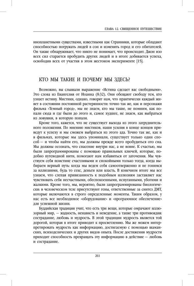 PDF. Внутренние пути во Вселенную. Путешествия в другие миры. Страссман Р. Страница 256. Читать онлайн