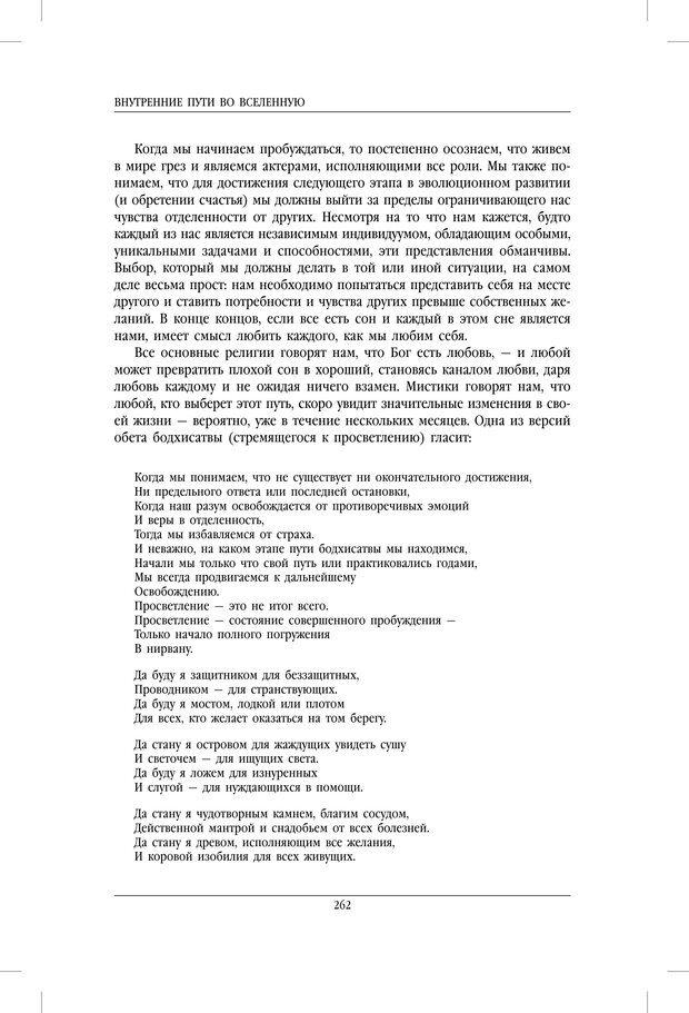 PDF. Внутренние пути во Вселенную. Путешествия в другие миры. Страссман Р. Страница 257. Читать онлайн