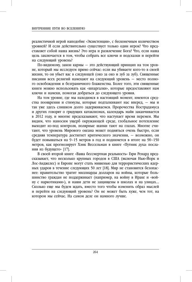 PDF. Внутренние пути во Вселенную. Путешествия в другие миры. Страссман Р. Страница 259. Читать онлайн