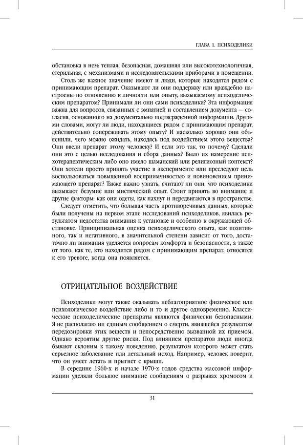 PDF. Внутренние пути во Вселенную. Путешествия в другие миры. Страссман Р. Страница 26. Читать онлайн
