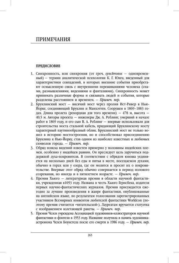 PDF. Внутренние пути во Вселенную. Путешествия в другие миры. Страссман Р. Страница 260. Читать онлайн