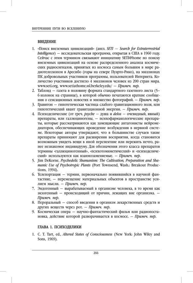 PDF. Внутренние пути во Вселенную. Путешествия в другие миры. Страссман Р. Страница 261. Читать онлайн