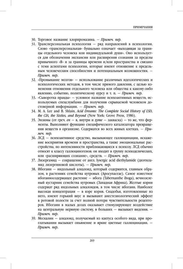 PDF. Внутренние пути во Вселенную. Путешествия в другие миры. Страссман Р. Страница 264. Читать онлайн