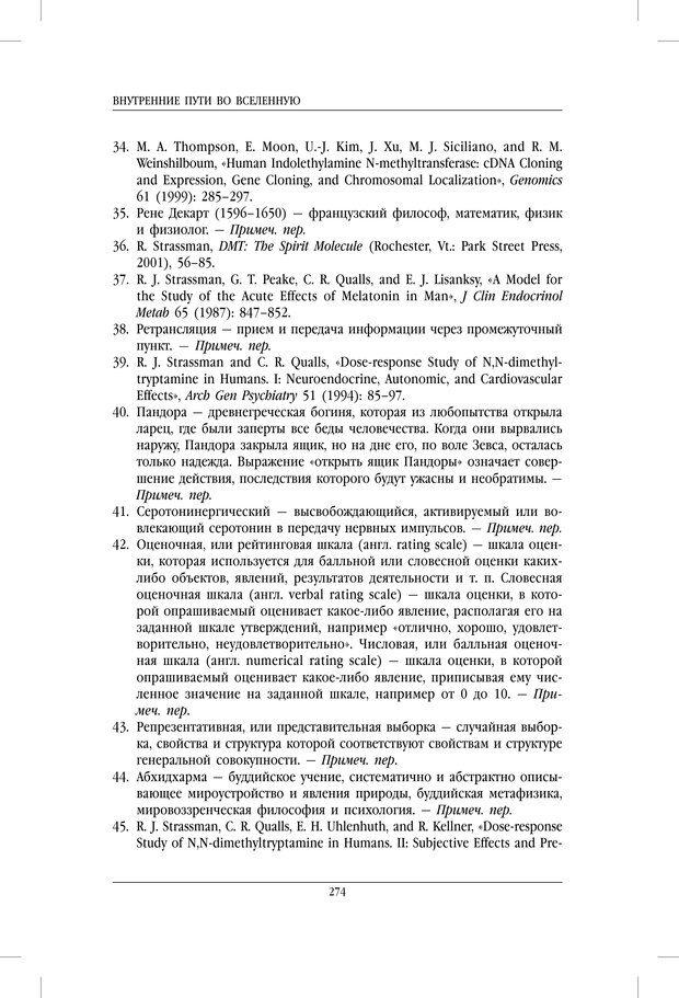 PDF. Внутренние пути во Вселенную. Путешествия в другие миры. Страссман Р. Страница 269. Читать онлайн