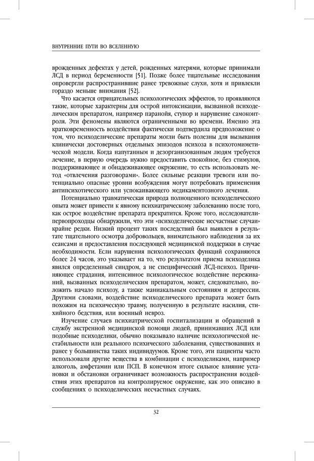 PDF. Внутренние пути во Вселенную. Путешествия в другие миры. Страссман Р. Страница 27. Читать онлайн